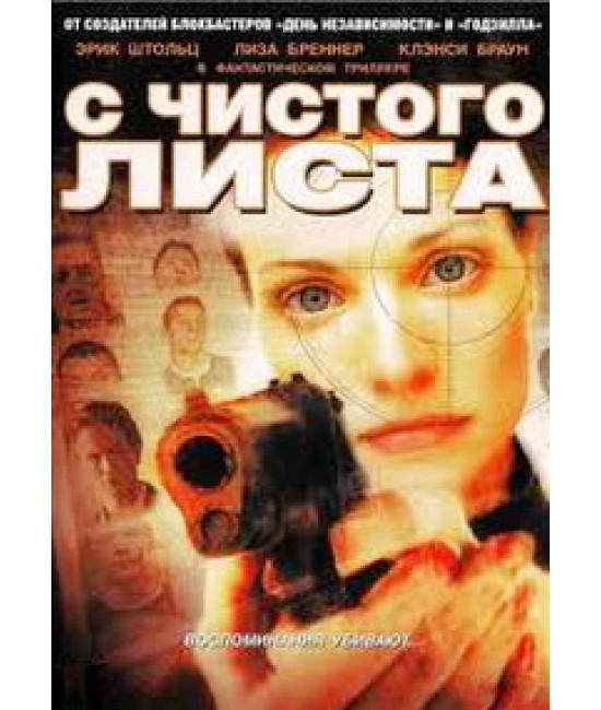 С чистого листа [DVD]