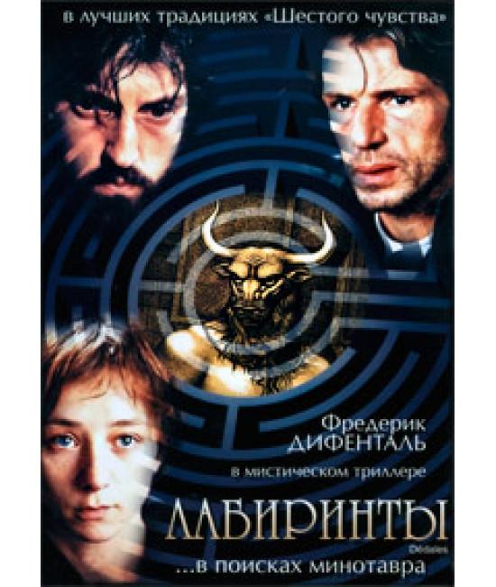 Лабиринты (Призраки) [DVD]
