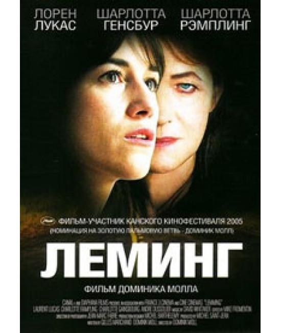 Лемминг [DVD]