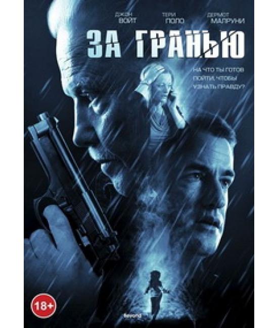 За гранью [DVD]