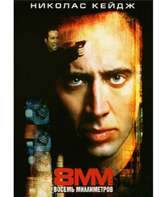 8 миллиметров [DVD]