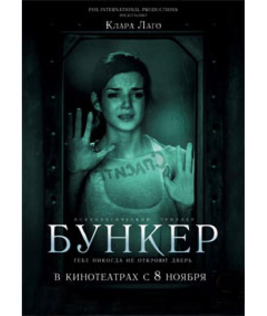 Бункер [DVD]
