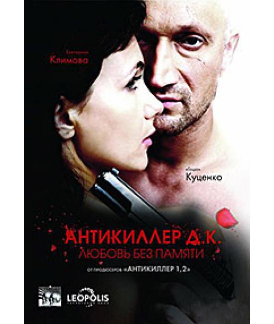 Антикиллер Д.К: Любовь без памяти [DVD]