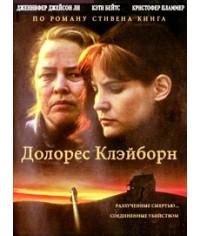 Долорес Клэйборн [DVD]