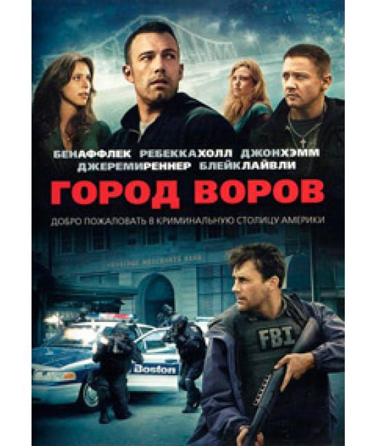 Город воров [DVD]