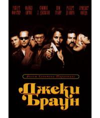 Джеки Браун [DVD]