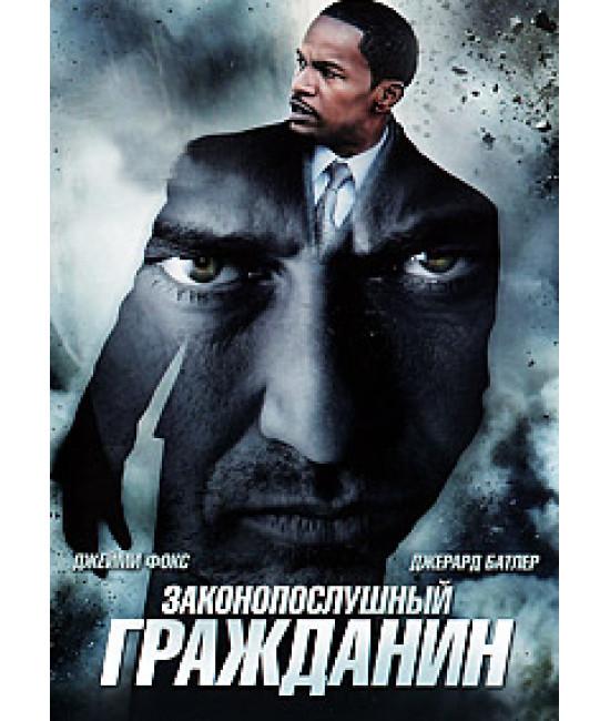 Законопослушный гражданин [DVD]