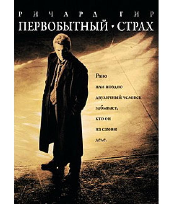 Первобытный страх [DVD]