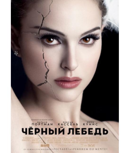 Чёрный лебедь [DVD]