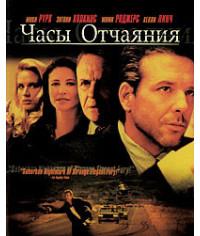 Часы отчаяния [DVD]