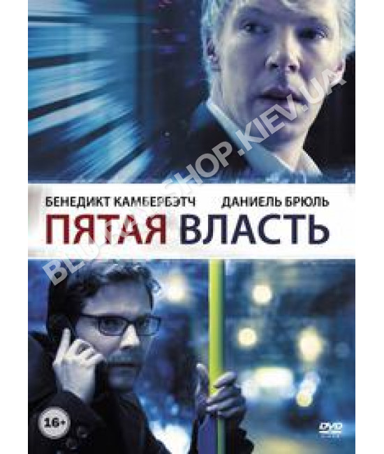 Пятая власть [DVD]