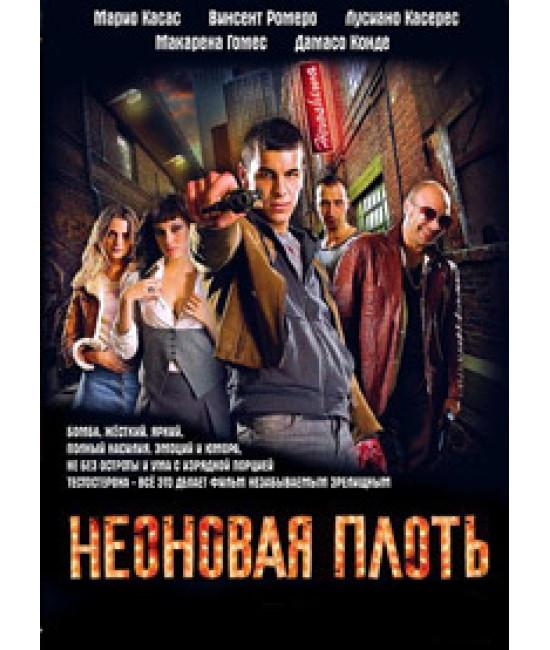 Неоновая плоть [DVD]