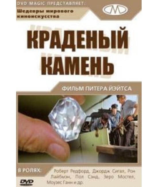 Краденый камень [DVD]
