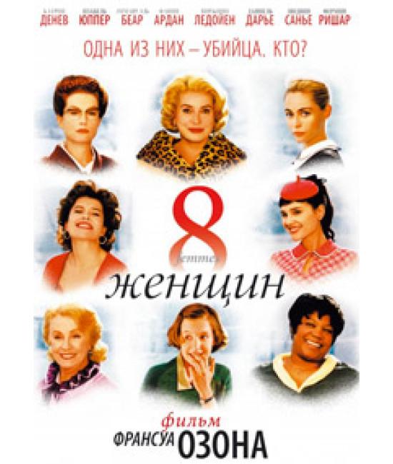 8 женщин [DVD]