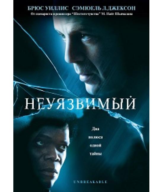 Неуязвимый [DVD]