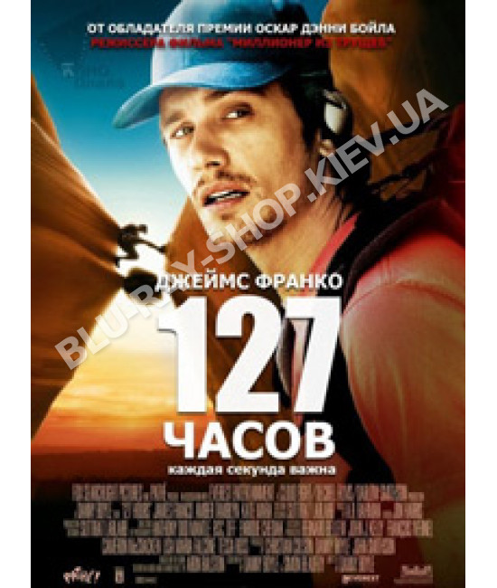 127 Часов [DVD]