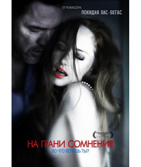 На грани сомнения [DVD]