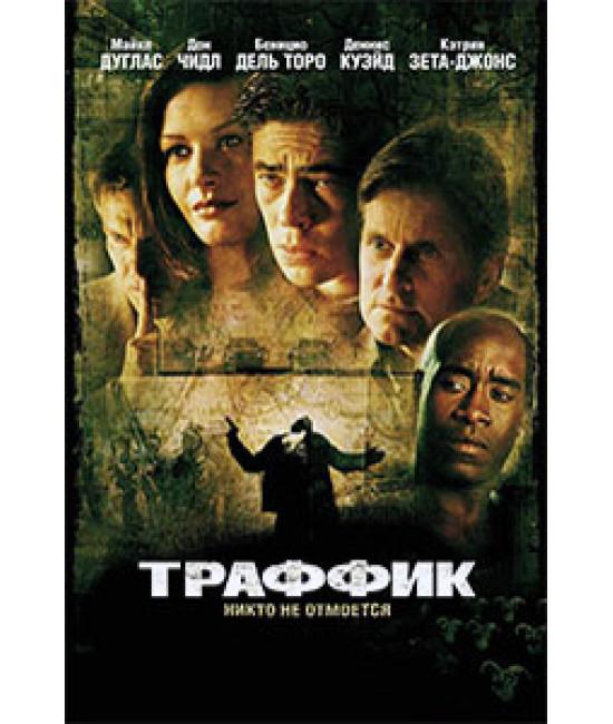 Траффик [DVD]