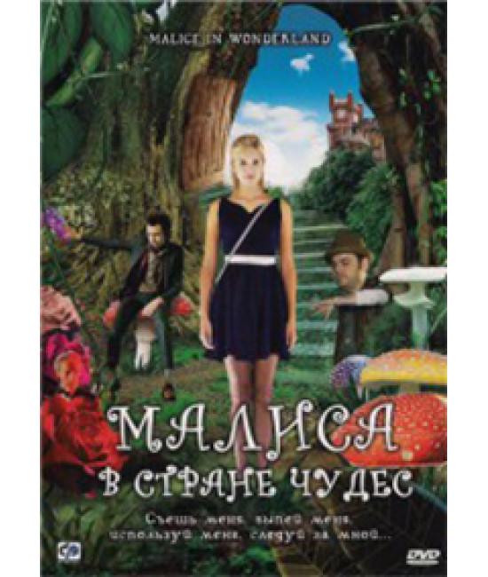 Малиса в стране чудес [DVD]