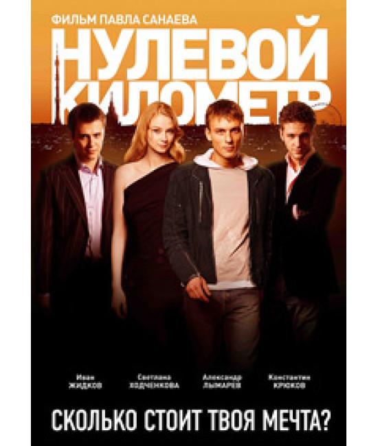 Нулевой километр [DVD]