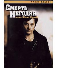 Смерть негодяя [DVD]