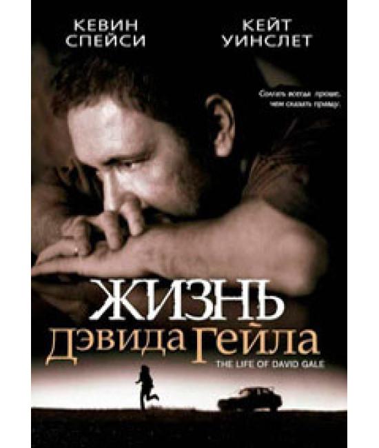 Жизнь Дэвида Гейла [DVD]