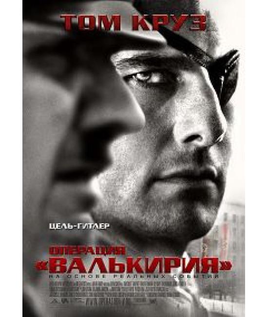 Операция Валькирия [DVD]