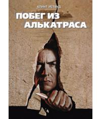 Побег из Алькатраса [DVD]