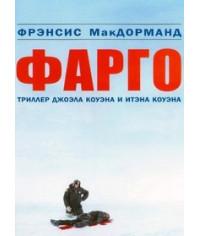 Фарго [DVD]