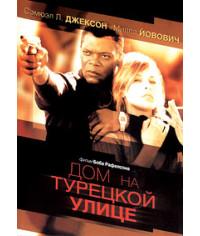 Дом на турецкой улице [DVD]