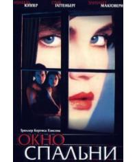 Окно спальни [DVD]