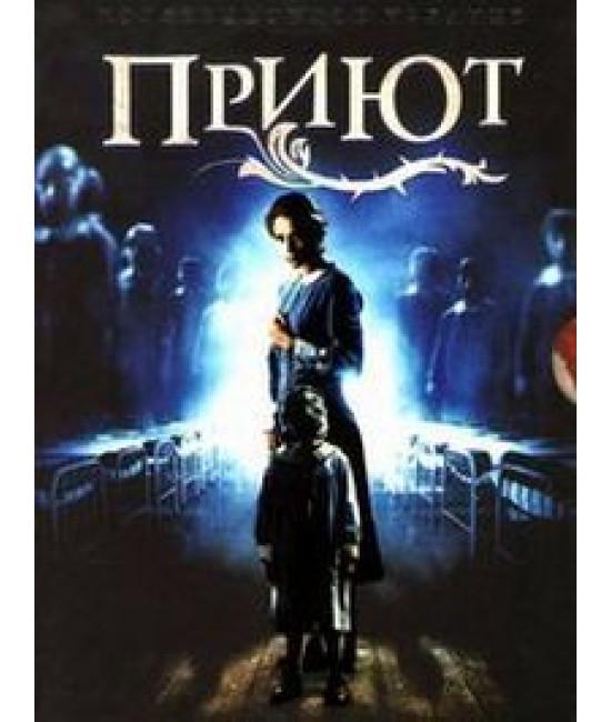 Приют [DVD]
