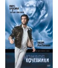 Кочевники [DVD]