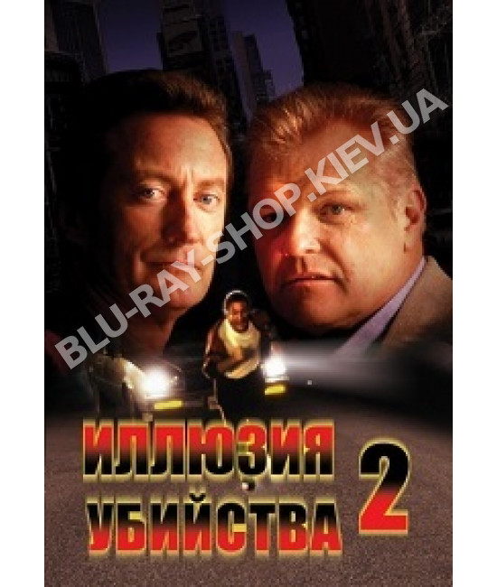 Иллюзия убийства 2 [DVD]