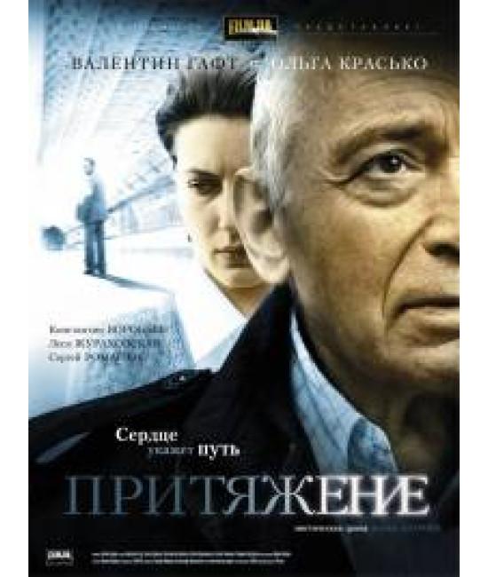 Притяжение [DVD]