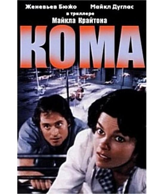 Кома [DVD]