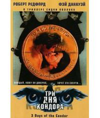 Три дня Кондора [DVD]