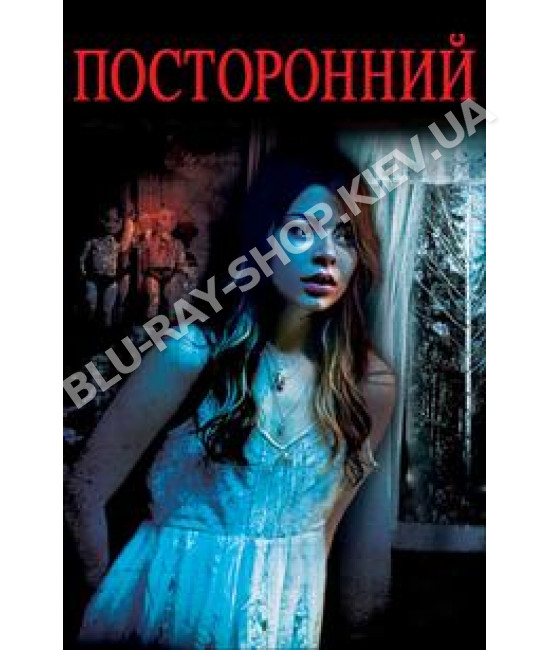 Посторонний [DVD]