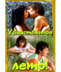 Убийственное лето [DVD]