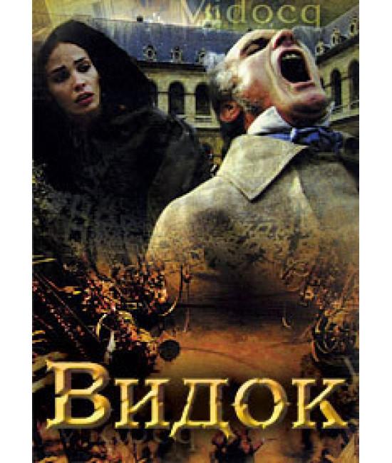 Видок [DVD]