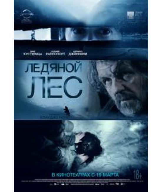 Ледяной лес [DVD]
