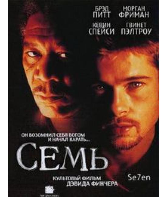 Семь [DVD]
