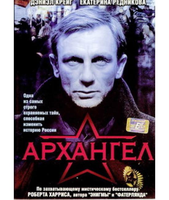 Архангел [DVD]