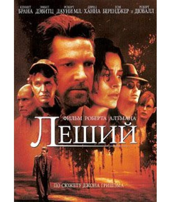 Леший [DVD]