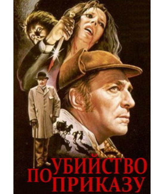 Шерлок Холмс: Убийство по приказу [DVD]