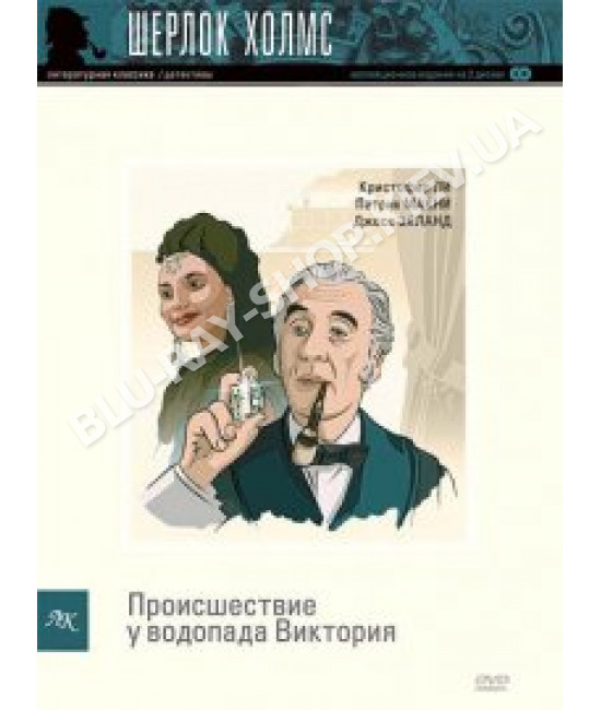 Шерлок Холмс: Происшествие у водопада Виктория [DVD]