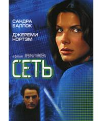 Сеть [DVD]