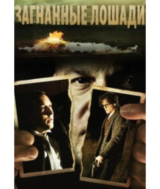 Загнанные лошади [DVD]