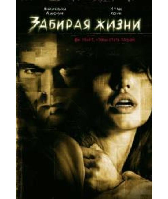 Забирая жизни (Режиссерская версия) [DVD]