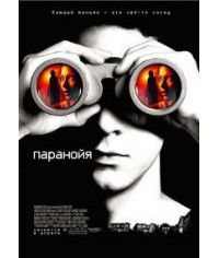 Паранойя [DVD]